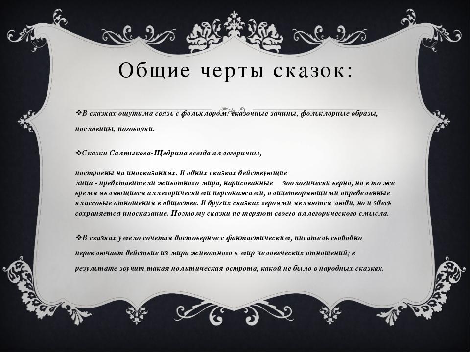 Общие черты сказок: В сказках ощутима связь с фольклором: сказочные зачины, ф...