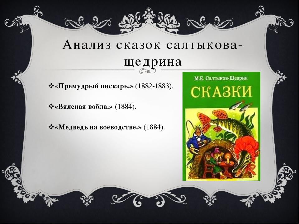 Анализ сказок салтыкова-щедрина «Премудрый пискарь.» (1882-1883). «Вяленая во...