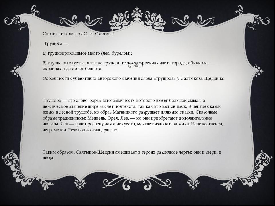 Справка из словаря С. И. Ожегова: Трущоба — а) труднопроходимое место (лес,...