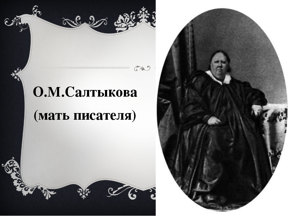 О.М.Салтыкова (мать писателя)