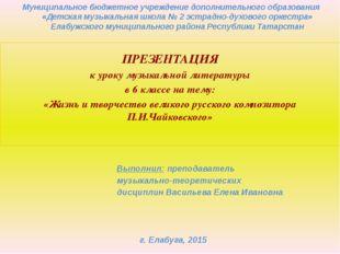 Муниципальное бюджетное учреждение дополнительного образования «Детская музык