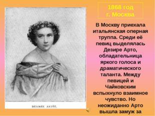 1868 год г. Москва В Москву приехала итальянская оперная труппа. Среди её пев