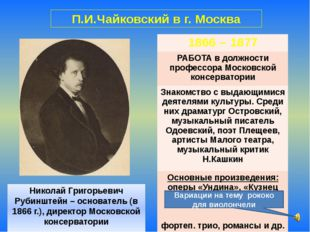 Николай Григорьевич Рубинштейн – основатель (в 1866 г.), директор Московской