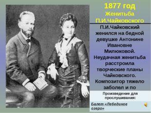 1877 год Женитьба П.И.Чайковского П.И.Чайковский женился на бедной девушке Ан