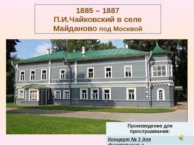 1885 – 1887 П.И.Чайковский в селе Майданово под Москвой Произведение для прос...