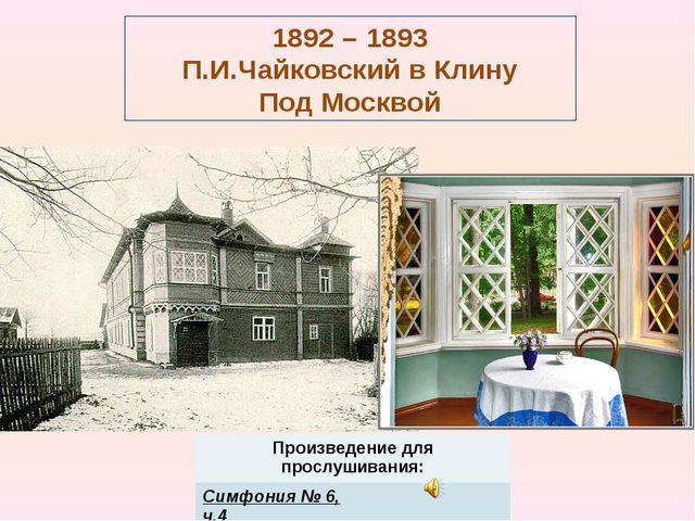 1892 – 1893 П.И.Чайковский в Клину Под Москвой Произведение для прослушивания...