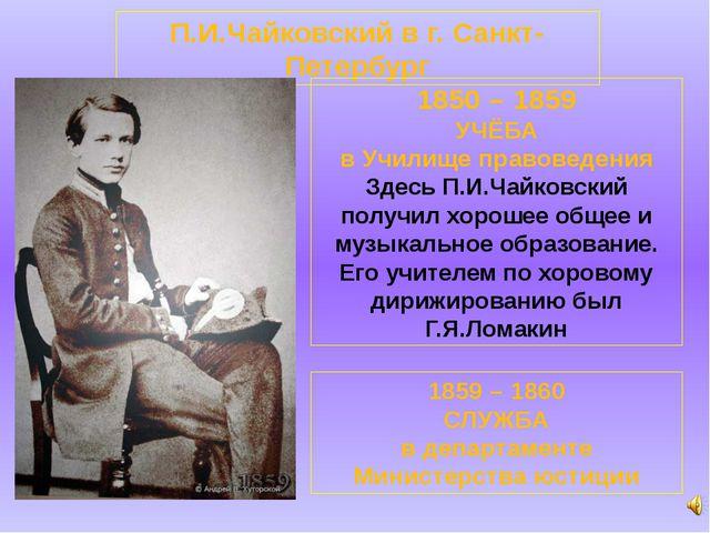 П.И.Чайковский в г. Санкт-Петербург 1850 – 1859 УЧЁБА в Училище правоведения...