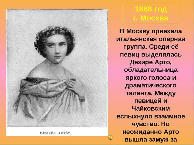 1868 год г. Москва В Москву приехала итальянская оперная труппа. Среди её пев...