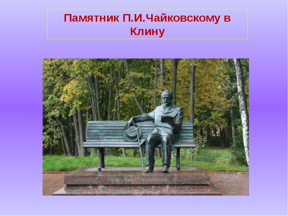 Памятник П.И.Чайковскому в Клину