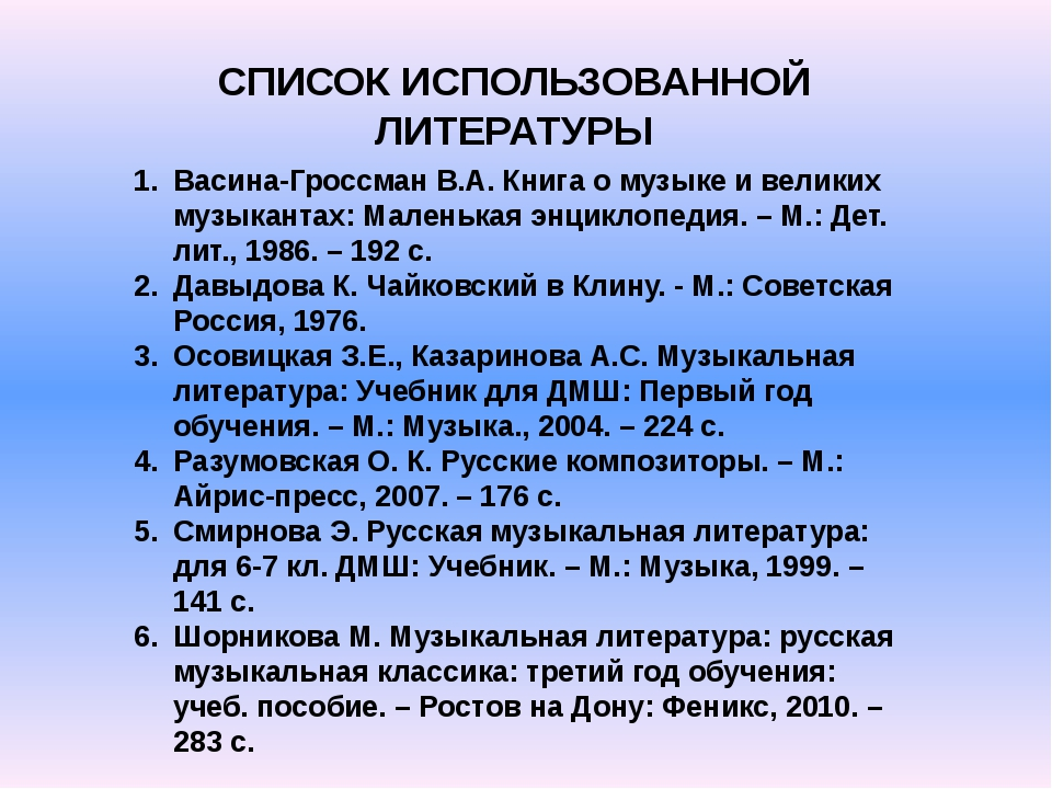 СПИСОК ИСПОЛЬЗОВАННОЙ ЛИТЕРАТУРЫ Васина-Гроссман В.А. Книга о музыке и велики...