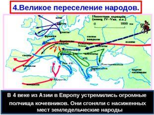 4.Великое переселение народов. В 4 веке из Азии в Европу устремились огромные