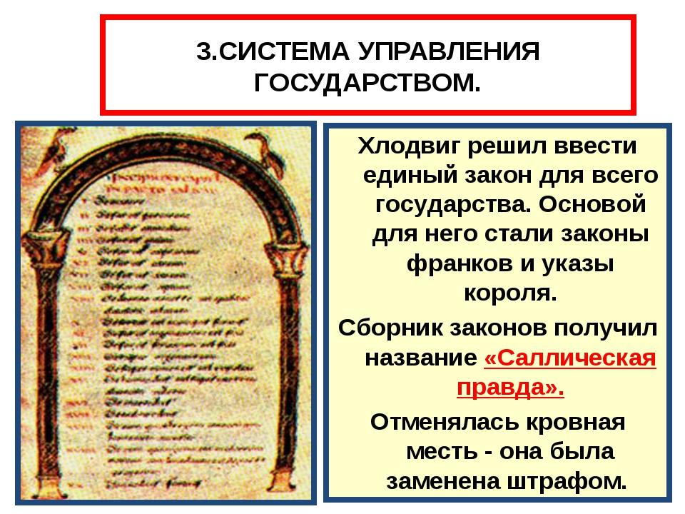 3.СИСТЕМА УПРАВЛЕНИЯ ГОСУДАРСТВОМ. Хлодвиг решил ввести единый закон для всег...