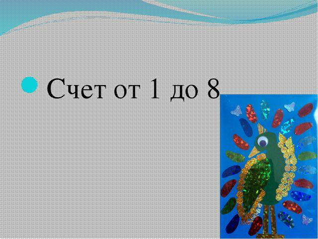 Счет от 1 до 8