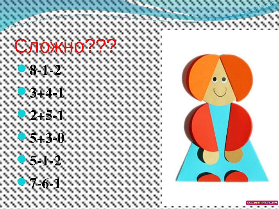 Сложно??? 8-1-2 3+4-1 2+5-1 5+3-0 5-1-2 7-6-1