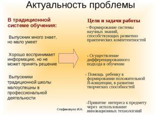 Актуальность проблемы В традиционной системе обучения: Выпускник много знает,