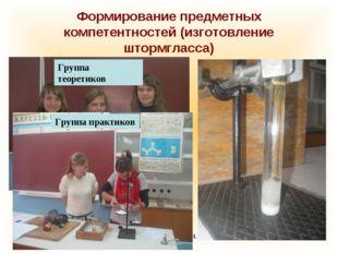 Стафикопуло И.Н. Формирование предметных компетентностей (изготовление штормг