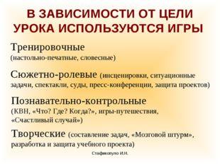 Стафикопуло И.Н. В ЗАВИСИМОСТИ ОТ ЦЕЛИ УРОКА ИСПОЛЬЗУЮТСЯ ИГРЫ Тренировочные