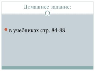 Домашнее задание: в учебниках стр. 84-88