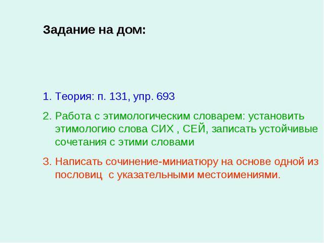 Задание на дом: Теория: п. 131, упр. 693 Работа с этимологическим словарем: у...