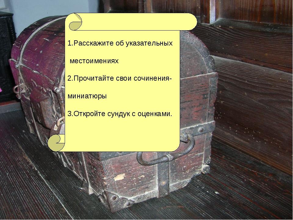 1.Расскажите об указательных местоимениях 2.Прочитайте свои сочинения- миниат...