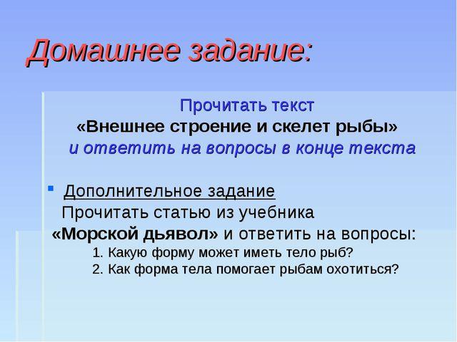Домашнее задание: Прочитать текст «Внешнее строение и скелет рыбы» и ответить...