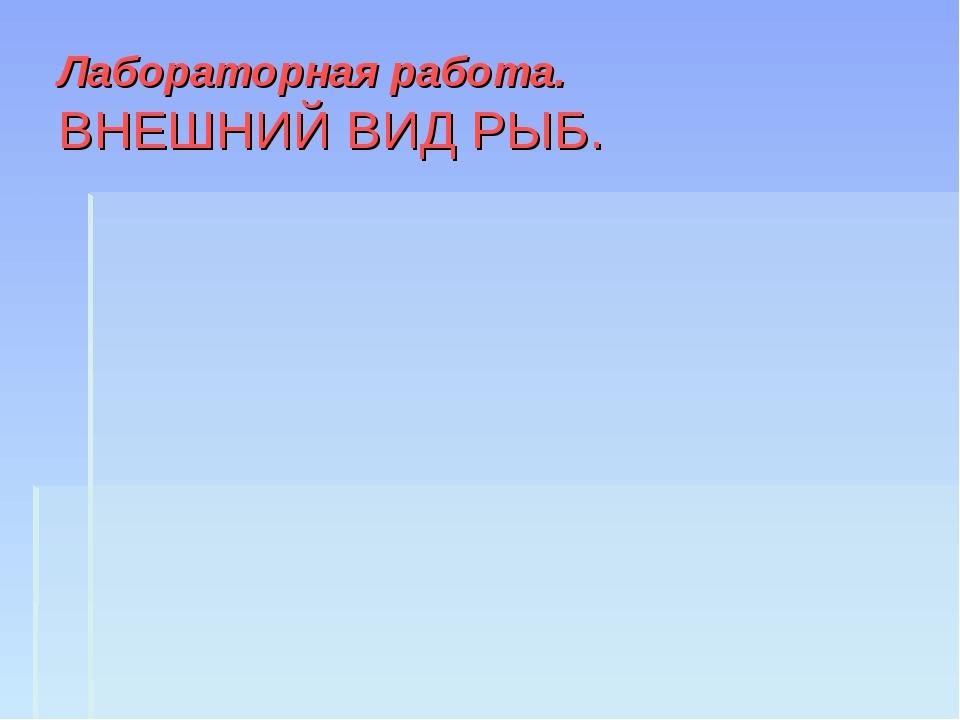 Лабораторная работа. ВНЕШНИЙ ВИД РЫБ. пелагическая донная Поверхностная (лету...