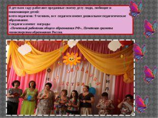 В детском саду работают преданные своему делу люди, любящие и понимающие дете