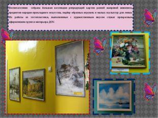 Воспитателями собрана большая коллекция репродукций картин разной жанровой жи