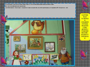 В каждой группе создана художественная мини-галерея, где выставлены репродукц