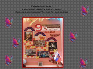 Картинная галерея в подготовительной к школе группе Экспозиция посвящена 70 л