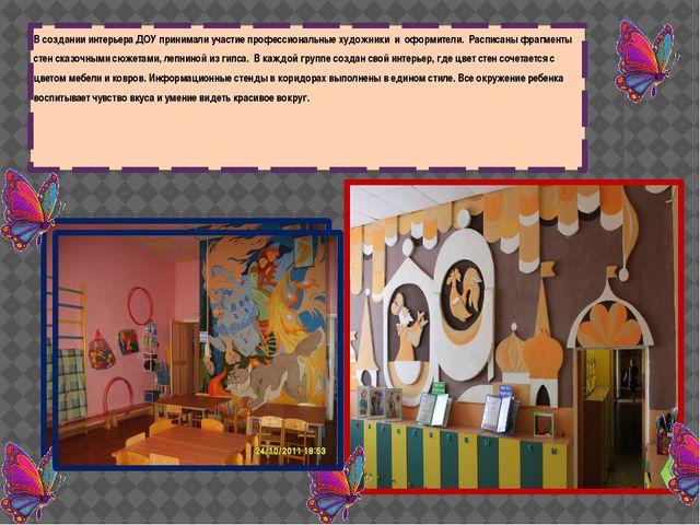 В создании интерьера ДОУ принимали участие профессиональные художники и оформ...