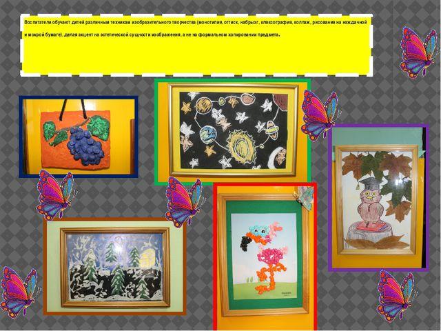 Воспитатели обучают детей различным техникам изобразительного творчества (мон...