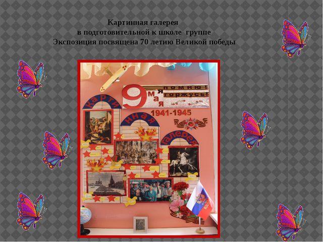 Картинная галерея в подготовительной к школе группе Экспозиция посвящена 70 л...