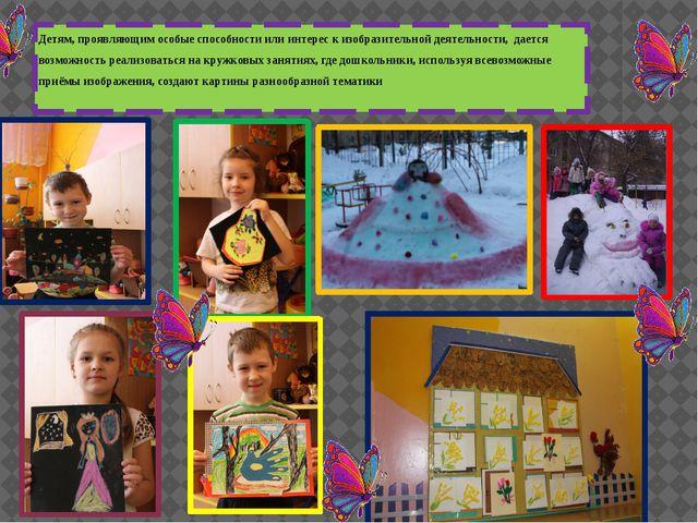 Детям, проявляющим особые способности или интерес к изобразительной деятельно...