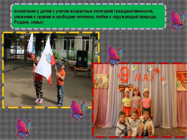 воспитание у детей с учетом возрастных категорий гражданственности, уважения...