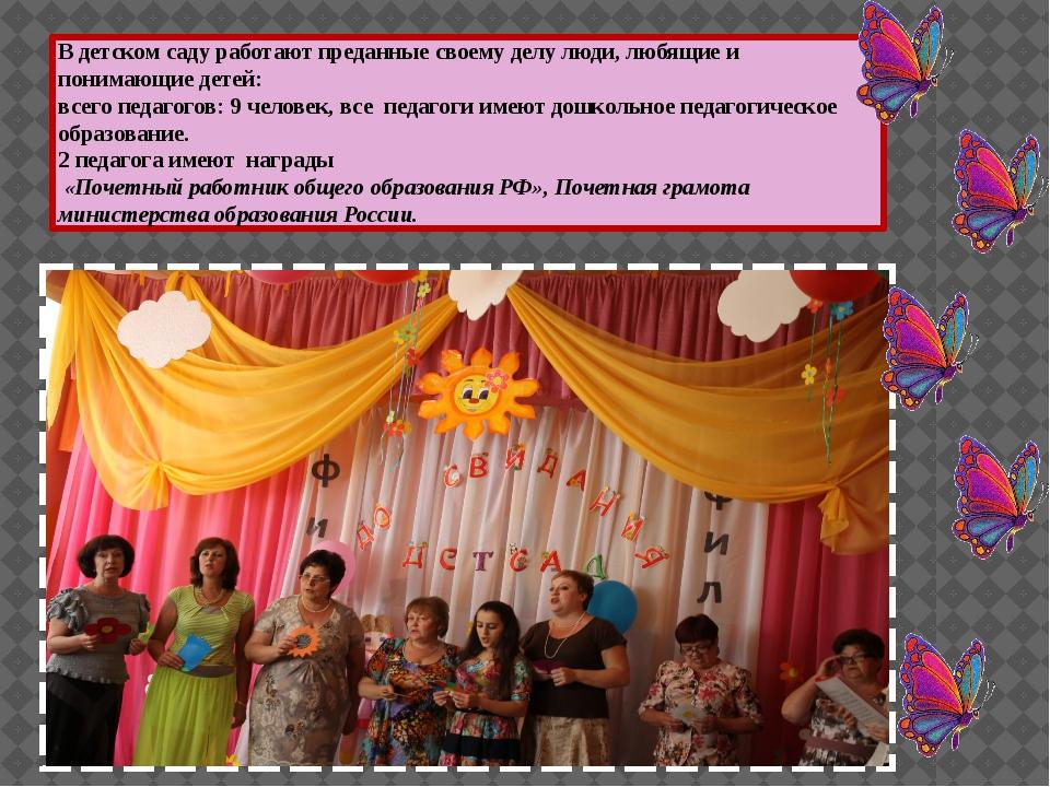 В детском саду работают преданные своему делу люди, любящие и понимающие дете...