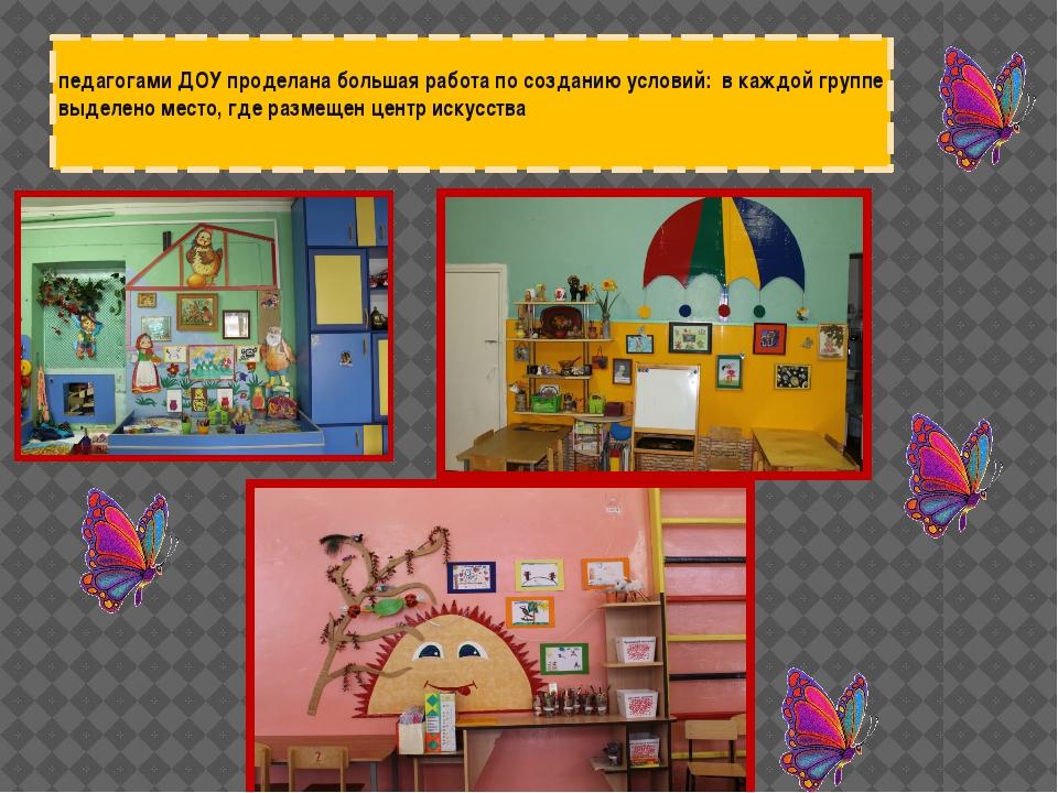 педагогами ДОУ проделана большая работа по созданию условий: в каждой группе...