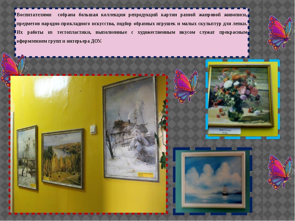 Воспитателями собрана большая коллекция репродукций картин разной жанровой жи...