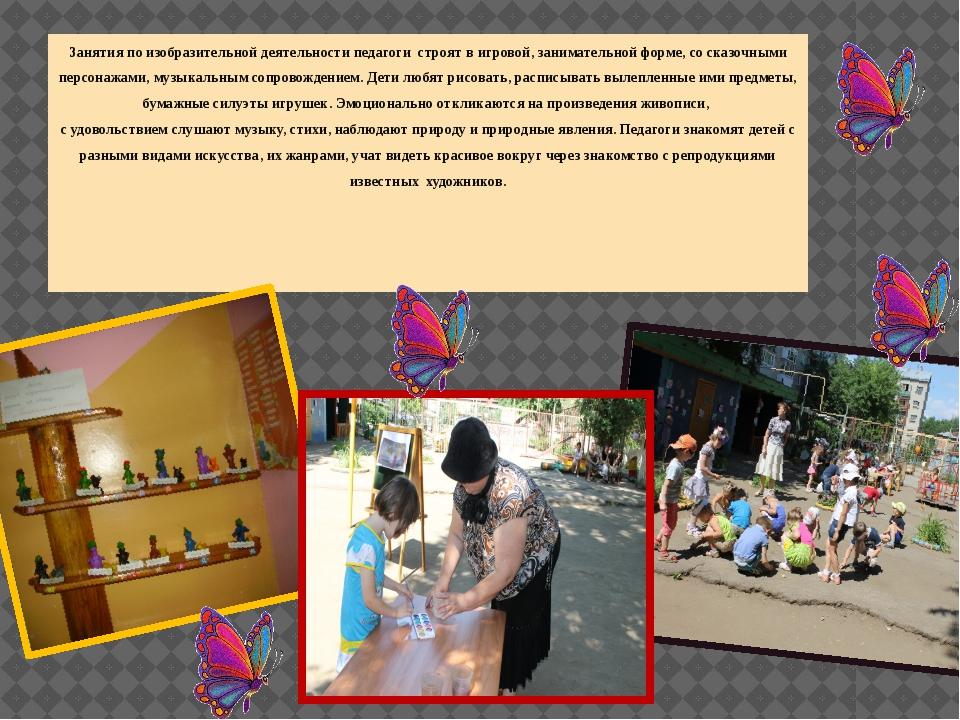 Занятия по изобразительной деятельности педагоги строят в игровой, заниматель...