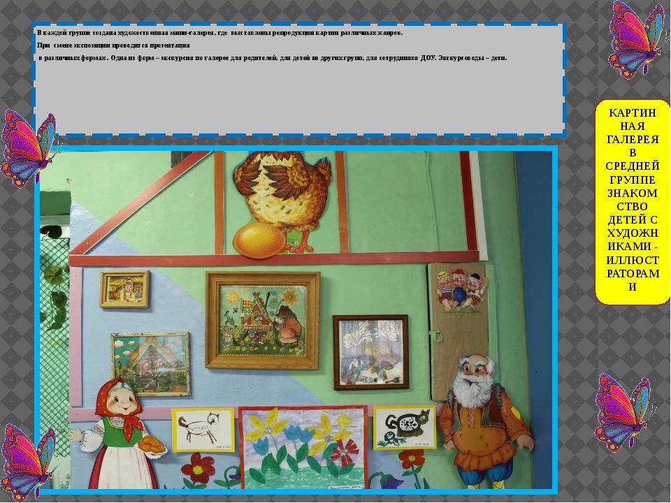 В каждой группе создана художественная мини-галерея, где выставлены репродукц...