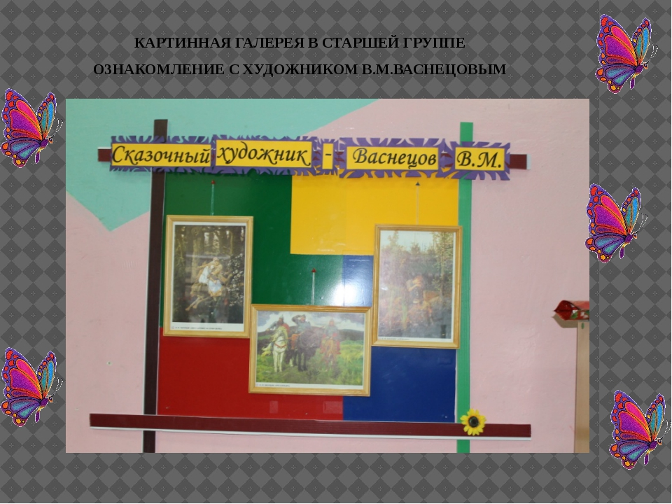 КАРТИННАЯ ГАЛЕРЕЯ В СТАРШЕЙ ГРУППЕ ОЗНАКОМЛЕНИЕ С ХУДОЖНИКОМ В.М.ВАСНЕЦОВЫМ