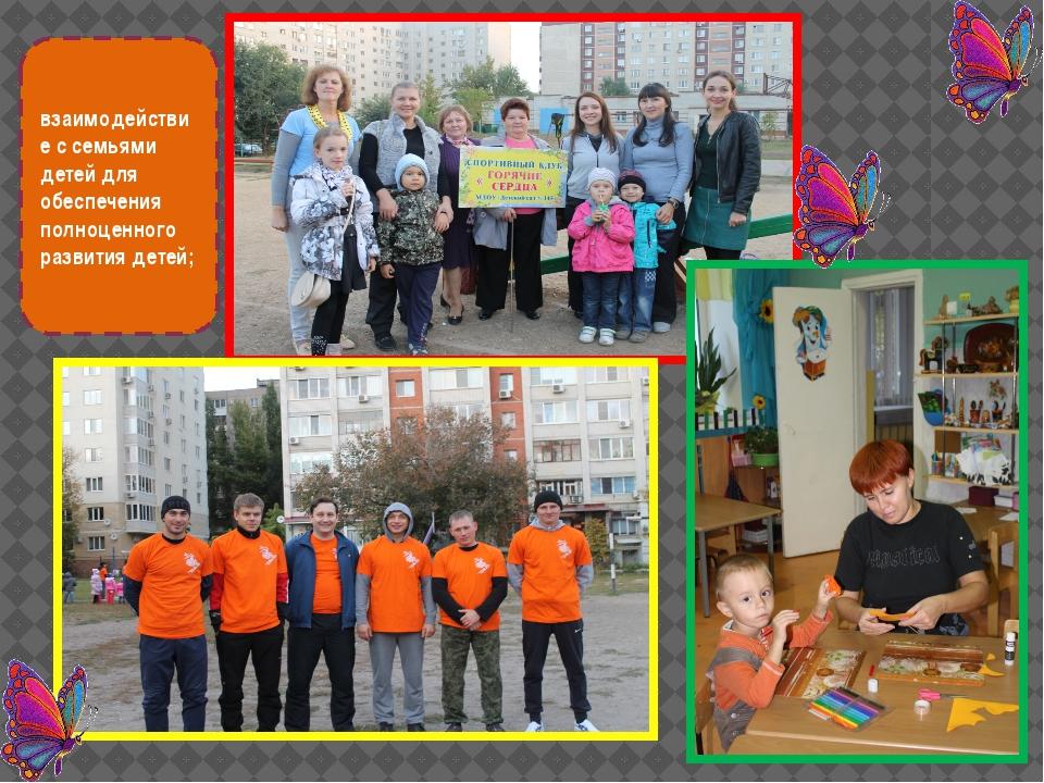 взаимодействие с семьями детей для обеспечения полноценного развития детей;