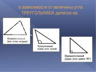 в зависимости от величины угла ТРЕУГОЛЬНИКИ делятся на: