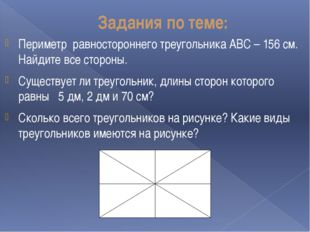 Задания по теме: Периметр равностороннего треугольника АВС – 156 см. Найдите