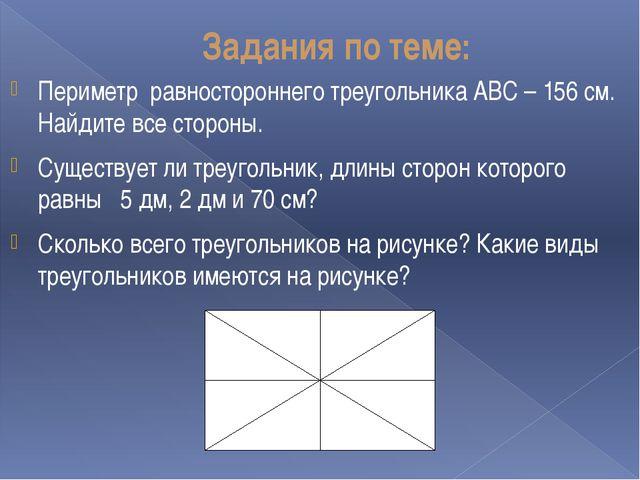 Задания по теме: Периметр равностороннего треугольника АВС – 156 см. Найдите...