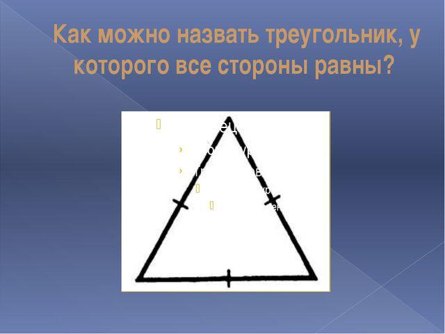 Как можно назвать треугольник, у которого все стороны равны?