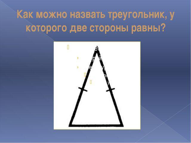Как можно назвать треугольник, у которого две стороны равны?