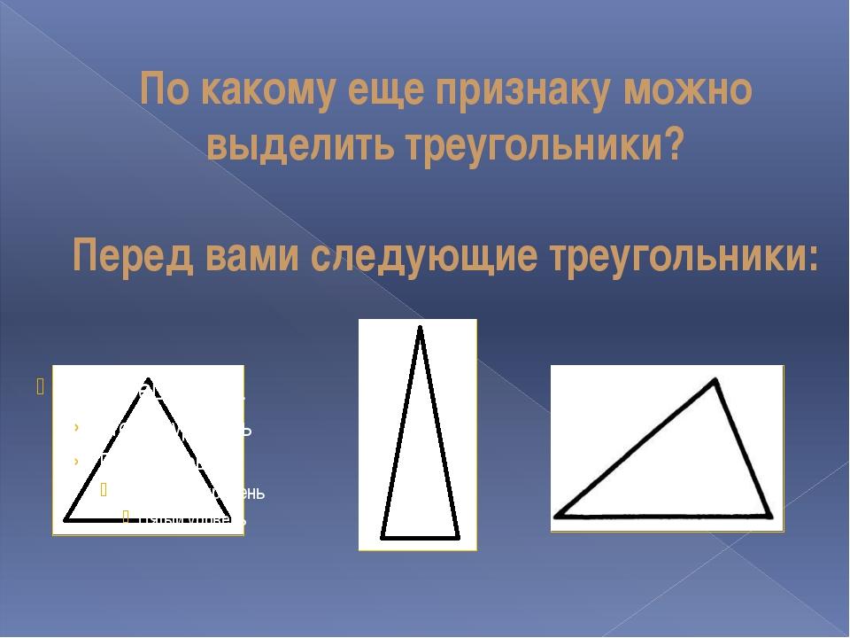 По какому еще признаку можно выделить треугольники? Перед вами следующие треу...