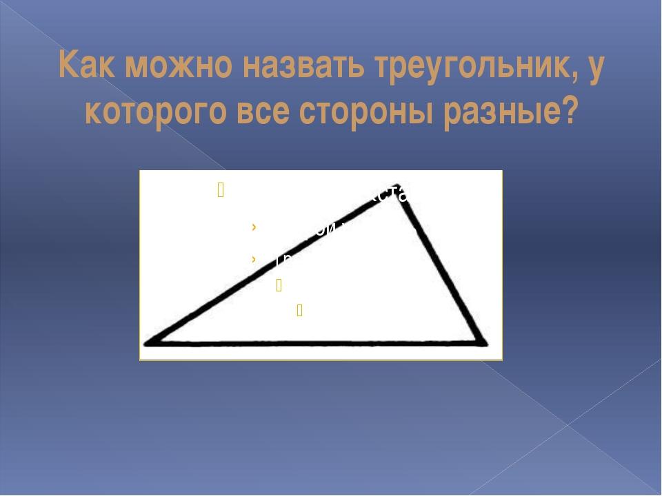 Как можно назвать треугольник, у которого все стороны разные?