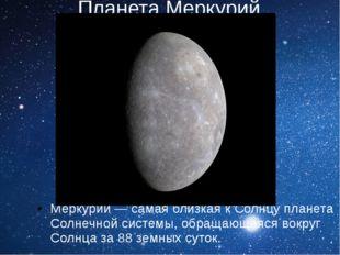 Планета Меркурий Меркурий — самая близкая к Солнцу планета Солнечной системы,